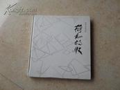 《荷影诗情》(杨锡祜摄影集)01年1版1印1000册95品,作者签名赠送本