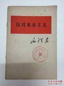 1964年1版:毛泽东【反对本本主义】