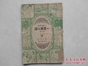 少见1950年新华书店 工农的书 秧歌剧《一贯害人道》