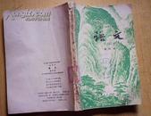 课本:语文(第四册)全日制十年制学校初中课本(试用本).1979年1版成都1印