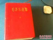 毛泽东选集(64开本)