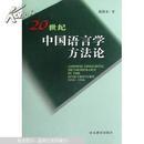 20世纪中国语言学方法论:1898-1998