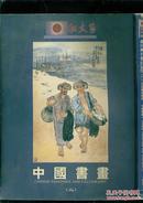 红太阳国际拍卖2005年迎春拍卖会·中国书画(二)【全彩色铜版纸内页】