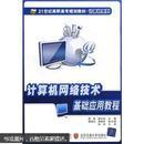计算机网络技术基础应用教程