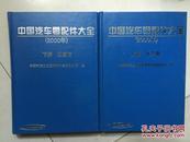 中国汽车零配件大全(2000年)(上下册)上册:生产篇,下册:销售篇【精装3000册 一版一印】