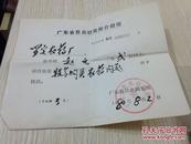 80年老广东省昆虫研究所出差证(编号89)