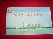 富阳市工业经济运行信息 2014