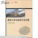 建筑工程施工专业课程改革成果教材:建筑力学与结构平法识图