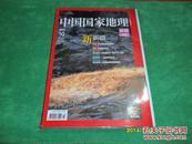 中国国家地理 2013年第10期 新疆专辑(附地图一张)400页巨厚