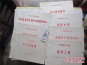 江苏省建筑配件通用图集  室外工程