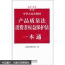 中华人民共和国产品质量法消费者权益保护法一本通(第3版)