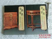 中国艺术品收藏鉴赏全集:典藏集 古典家具(上下卷)