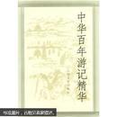 中华百年游记精华