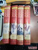 中国成语故事图文本(1,2,3,4)共4册合售/移ZH