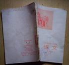 课本:语文(第四册)四川省中学试用课本.1977年1版成都1印