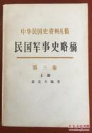 民国军事史略稿 第三卷 全二册(中华民国史资料丛稿)7101007260