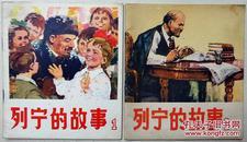 经典题材名家绘画【连环画《列宁的故事》1.2两册全 全彩印】人民美术出版社—1976年1版印 品相9品以上▼
