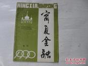 宁夏金融  1990 增刊第1期 宁夏钱币学会第二次研讨会专辑