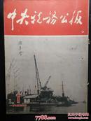 1955年第七期:中央税务公报