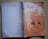课本:语文(第五册)全日制十年制学校初中课本(试用本).1978年1版成都1印
