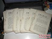中华活页文选1961年(1.2.13.19.20).(31--49)共24册