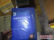 药品流通蓝皮书:中国药品流通行业发展报告(2015)