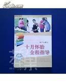 十月怀胎全程指导-孕产与育儿