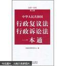 中华人民共和国行政复议法行政诉讼法一本通(第3版)
