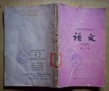 课本:语文(第六册)全日制十年制学校初中课本(试用本).1978年1版成都1印