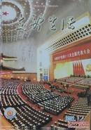 支部生活【2002年第12期、封面为热烈庆祝中国共产党第十六次全国代表大会胜利召开、十六大特刊】    2412I