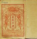 清代光绪御制《康熙字典》传承有序真精稀,可用可藏可传世.本书属高级博物馆应选藏品