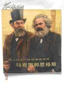 伟大的无产阶级革命导师马克思和恩格斯-1978年(24开彩色油画版连环画)