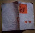课本:语文(第八册)四川省中学试用课本.1977年1版成都1印