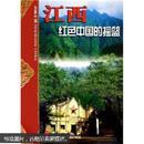 全景中国·江西:红色中国的摇篮