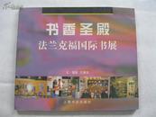书香圣殿:法兰克福国际书展(画册)