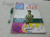 免运最低价【李小龙功夫秘笈】1976出版杂志