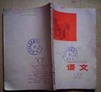 课本:语文(第八册 修订本)四川省中学试用课本.1978年2版成都2印