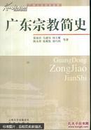 广东宗教简史