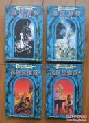 龙枪传奇:时空之卷、峰火之卷、夏焰之巨龙(上下)4册合售