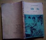 课本:语文(第九册)四川省中学试用课本.1977年1版成都1印