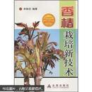 最新香椿栽培技术大全/香椿树种植技术视频3光盘2书籍 正品