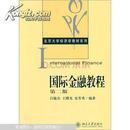 国际金融教程(第二版)吕随启
