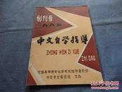 中文自学指导(创刊号)