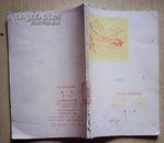 课本:语文(第九册)四川省中学试用课本.1978年1版成都1印