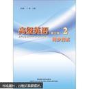 高级英语(第3版)(2)(同步测试) 王俊菊 9787513524377
