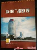 滁州广播影视2009年第一期(总第一期)创刊号