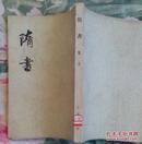隋书五 传 卷46--66  竖版繁体字