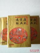 康熙字典通解【布面精装】带 护 封 (全三册)一 版 一 印