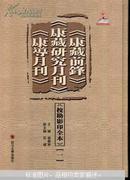正版书籍  9787561455098 《康藏前锋》《康藏研究月刊》《康导