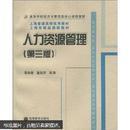 高等学校经济与管理类核心课程教材·上海普通高校优秀教材·上海市精品课程教材:人力资源管理(第3版)